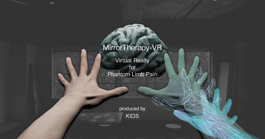幻肢痛当事者を開発の中心に。VRで模索する新しいリハビリの形とは。-後半